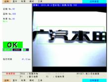 松下机器视觉PV200汽车车标有无检测