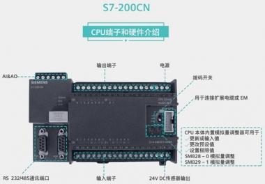 西门子S7-200