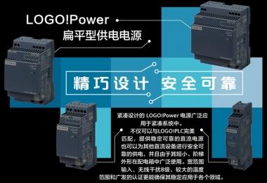 西门子LOGO电源