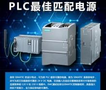 西门子PLC电源